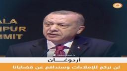 اردوغان: لن نركع للإملاءات وسنرفع صوتنا دفاعا عن فلسطين والقدس وغزة والصومال وآراكان