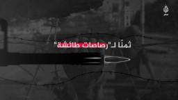 ما بين عشوائية الكمائن وقصف الطائرات.. رصاصات طائشة سكنت صدور أهالي سيناء وحصدت أرواح نحو 36 منهم على مدار العام
