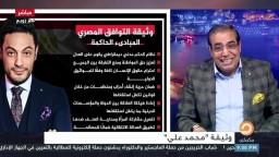 محمد علي يصدر وثيقة التوافق المصري
