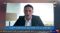 مطر تعليقا على بنود الوثيقة السياسية التي أطلقها محمد على  ..!!