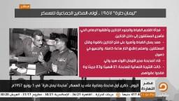 """""""مذبحة ليمان طرة"""" 1957 أولي المذابح الجماعية علي يد العسكر"""