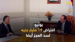 السيسي: استلفنا وهنستلف كمان وكمان!
