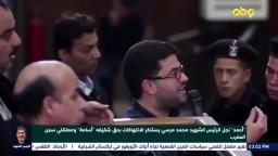 نجل الرئيس الشهيد محمد مرسي يستنكر الانتهاكات بحق شقيقه