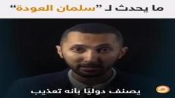 ما يحدث لسلمان العودة!