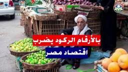 بالأرقام الركود يضرب اقتصاد مصر