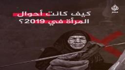 جزء مما عانته المرأة المصرية هذا العام