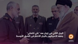 هلاك كاره السنة وعدو العرب الرجل الثاني في إيران.