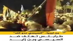 أهالي طرابلس يهتفون ضد السيسي وبن زايد بعد ليلة دامية سقط فيها عشرات القتلى