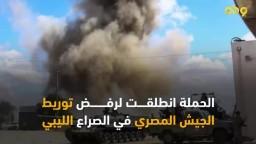 دم جنودنا مش للبيع ... دعوات رافضة لإرسال الجيش المصري لدعم حفتر