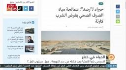 """""""غير صالحة للشرب أو الطبخ"""".. د.عمر الحداد يفضح مشروع السيسي في تحلية المياه"""