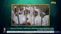 توثيق الانتهاكات بحق المعتقلات بسجون الانقلاب -منظمات حقوقية
