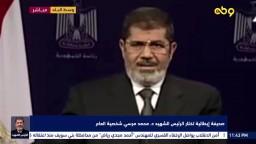 صحيفة ايطالية تختار الرئيس الشهيد محمد مرسي شخصية العام 2019