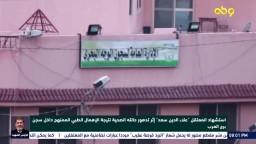 استشهاد المعتقل
