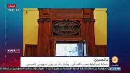 فرحة ضخمة بإسرائيل.. والسبب معبد يهودي فتحه السيسي بالإسكندرية