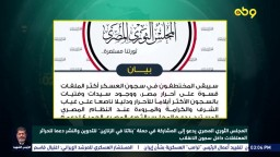 بيان المجلس الثوري المصري: بناتنا في الزنازين