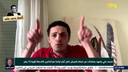 محمد علي يتعهد بمفاجآت من ضباط بالجيش خلال أيام تزامنا مع الذكرى التاسعة لثورة 25 يناير