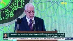 الأمين العام للإخوان المسلمين: هناك تشكيك ممنهج في مواقف الجماعة هدفه قطع الطريق على التئام أي مشروع وطني للمعارضة