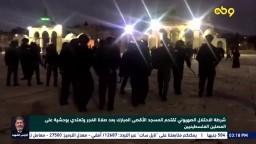 اعتداء وحشي على المصلين الفلسطينيين  بالمسجدَ الأقصى المبارك بعدَ صلاةِ الفجر من شرطة الاحتلال