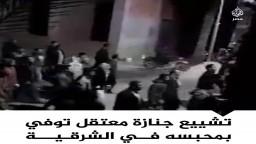 تشييع جنازة المعتقل عاطف النقرتي!