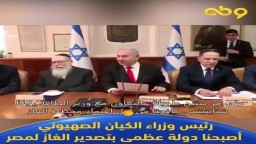 الصهاينة: أصبحنا دولة عظمى بتصدير الغاز لمصر