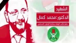 كلمات الشهيد محمد كمال في ذكري استشهاده