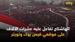 السيسي المذعور من ثورة يناير...