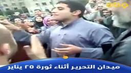ميدان التحرير أثناء ثورة ٢٥ يناير