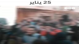أجمل يوم في تاريخ مصر الحديث.. هذه أبرز مشاهد يوم 25 يناير 2011.
