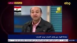 شاهد كيف كان الإعلام المصري قبل ثورة 25 يناير وكيف كان بعدها