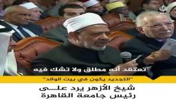 مناوشة كلامية بين شيخ الأزهر ورئيس جامعة القاهرة حول التجديد الديني