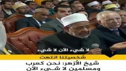 شيخ الأزهر:اشعر بالخزي عندما أرى ترمب مع إسرائيل يخططون لنا ويتحكمون فينا