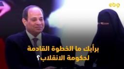 الانقلاب يحظر ارتداء النقاب في الجامعات..