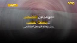 الشعب ركب ياباشا 28يناير 2011-ذكرى جمعة الغضب ...