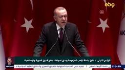 أردوغان:لا نقبل بخطة ترامب المزعومة ونحزن لمواقف بعض الدول العربية والإسلامية