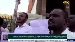 رفضا للقاء البرهان ونتنياهو سودانيون ينظمون وقفة احتجاجية أمام مقر الحكومة في الخرطوم