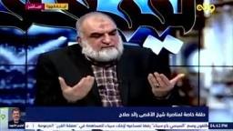 السبب وراء مفاوضة الاحتلال الصهيوني للشيخ رائد صلاح!