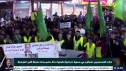 حماس..مئات المتظاهرين  رفضا لصفقة القرن المزعومة