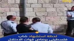 لحظة استشهاد فلسطيني برصاص قوات الاحتلال بمنطقة باب الأسباط بالقدس المحتلة