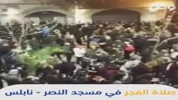 توافد المصلين لأداء صلاة الفجر في مسجد النصر بمدينة نابلس