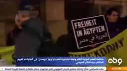 """رفضا لجائزة السيسي احتجاجات منظمة العفو الدولية اما دار اوبرا""""ديرسدن"""" في ألمانيا"""