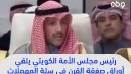 في سلة المهملات..هكذا رمى مرزوق الغانم رئيس مجلس الأمة الكويتي أوراق صفقة القرن