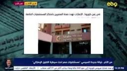 مستشفيات مصرية ستشتريها شركات إماراتية