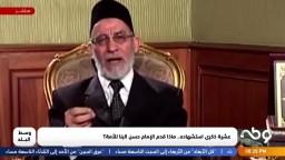 كيف تلقى د.بديع والشيخ يوسف القرضاوي  استشهاد الإمام البنا.