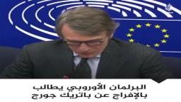 البرلمان الأوروبي يدين الانقلاب ويطالب بالإفراج الفوري عن الباحث باتريك جورج