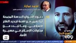 قالوا عن الإمام حسن البنا وجماعة الإخوان المسلمين