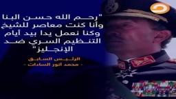 ترحم عليه الرئيس السادات والرئيس محمد نجيب ومفتي الجمهورية.