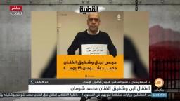 حبس نجل وشقيق الفنان 'محمد شومان' 15 يوما على زمة التحقيق