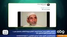 """""""مرشدنا الصامد""""الانقلاب يستمر بحبس د. محمد بديع رغم تجاوزه السبعين عاما"""