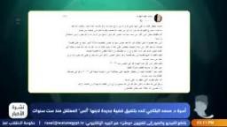أسرة د. محمد البلتاجي تندد بتلفيق قضية جديدة لابنها