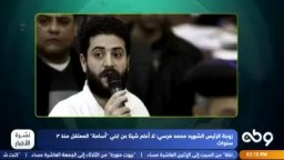زوجة الرئيس الشهيد محمد مرسي: لا أعلم شيئا عن ابني